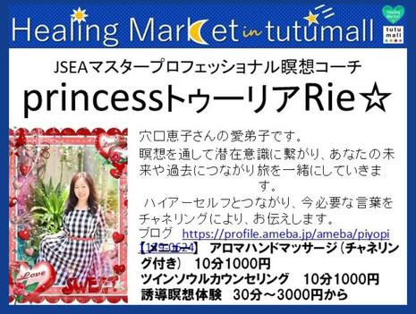 princessトゥーリアRie☆