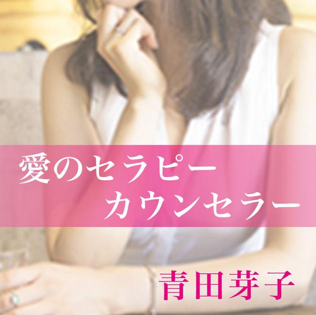 愛のセラピーカウンセラー 青田芽子