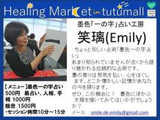 笑璃(Emily)