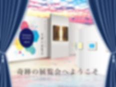 2019アートエキシビジョン会場2.jpg