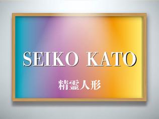 SEIKO KATO