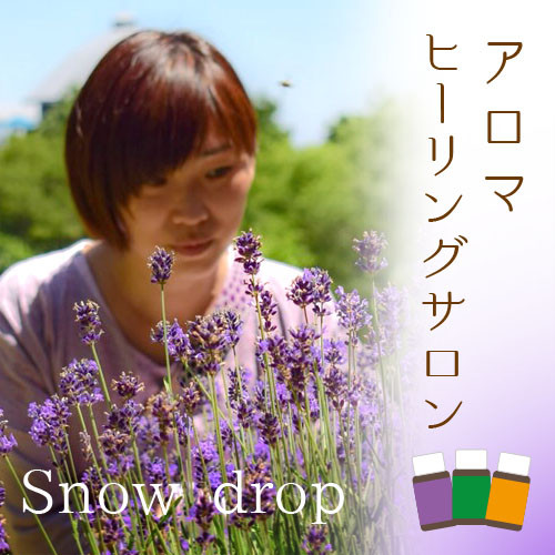 兵庫県川西市にある アロマヒーリングサロン 『Snow drop』の セラピスト由香です。