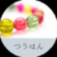 tutumall_icon06.png