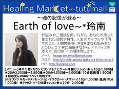 Eath of love〜*玲奈