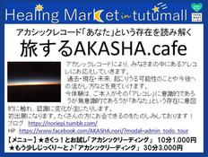 旅するAKASHA.cafe