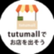 tutumall_icon09.png