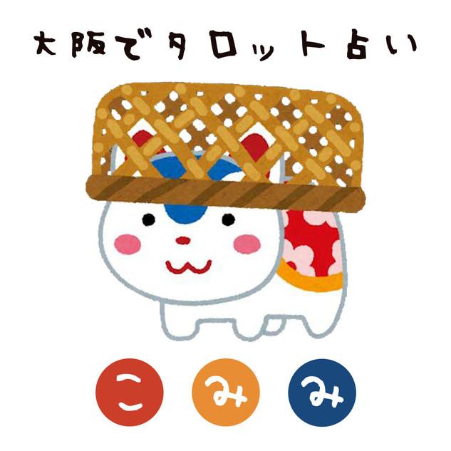 大阪でタロット占い こみみ