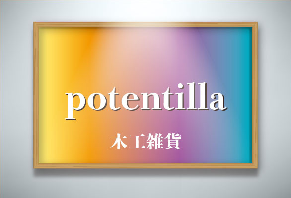 potentilla (ポテンティラ)