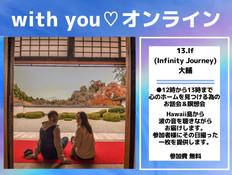 If(Infinity Journey)大輔