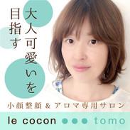 尼崎市で小顔整顔(きらら式)とアロマトリートメントをやってます。le coconのともです。