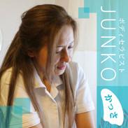 ボディセラピスト Junko