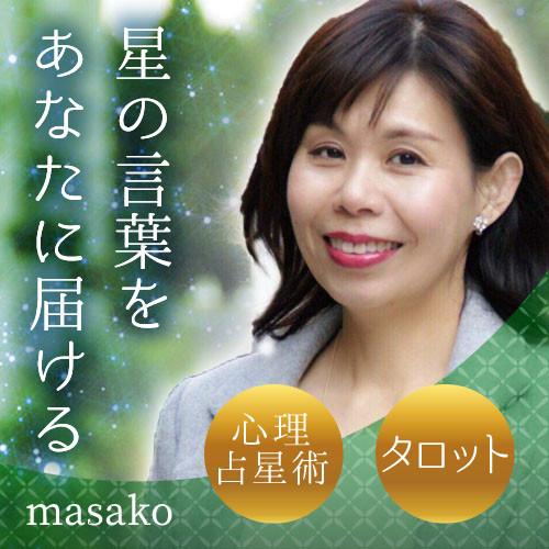 ☆心理占星術・タロット ☆数秘術 masako