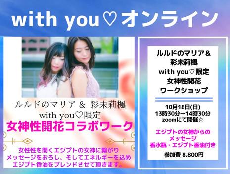 ルルドのマリア&彩未莉楓 with you♡限定 女神性開花ワークショップ