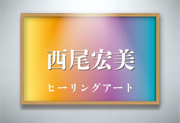 西尾 宏美