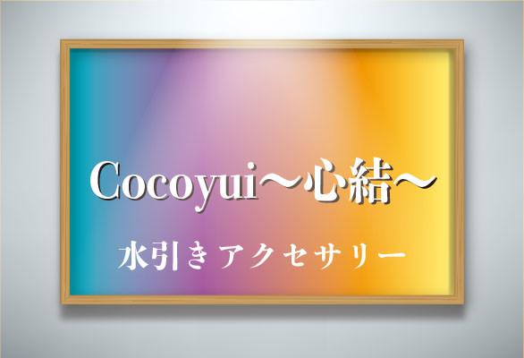 Cocoyui〜心結〜