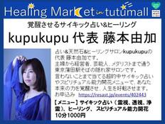 kupkupu 代表 藤本由加