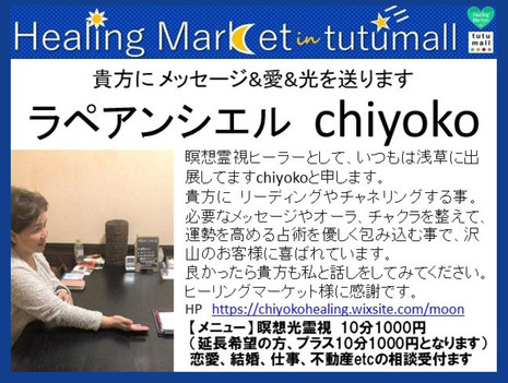 ラペアンシエル chiyoko