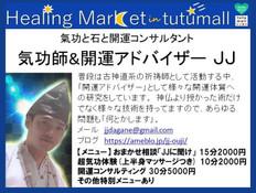 気功師&開運アドバイザー JJ