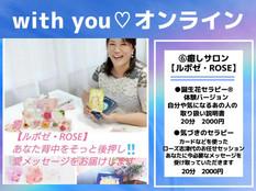 癒しサロン【ルポゼ・ROSE】