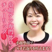 JR 高槻駅前の小顔美整顔専門サロン チューリップの平井京子と申します。