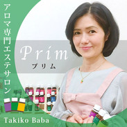 枚方市駅徒歩1分アロマ専門エステサロン「プリム」馬場多喜子