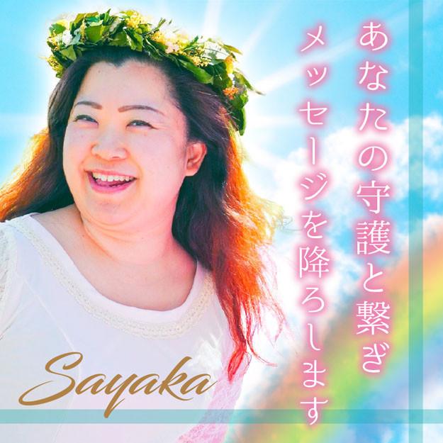 SAYAKA スピリチュアルセッション、カウンセリング