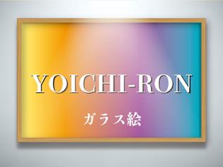 YOICHI-RON