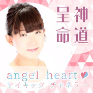 angel heart サイキック チャネラー