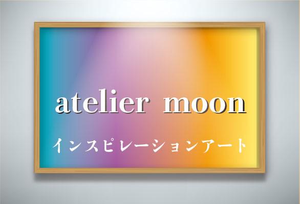 atelier moon