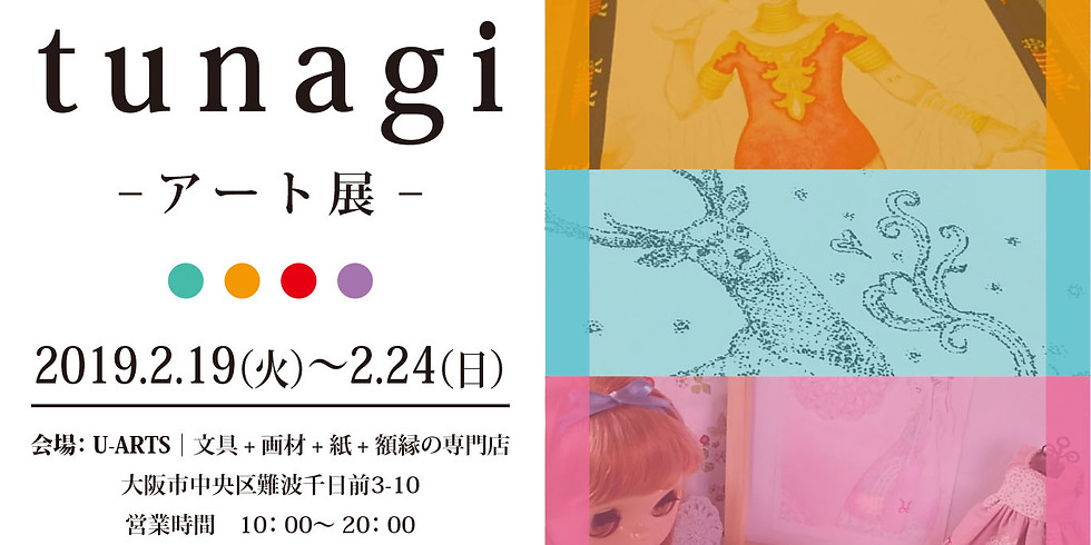 tunagi-アート展-出展者募集