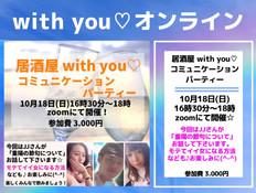 居酒屋 with you♡ コミュニケーションパーティー
