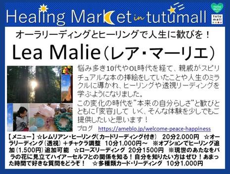 Lea Malie(レア・マーリエ)