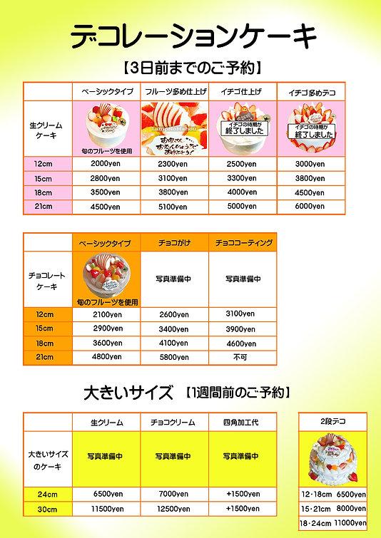 ベーシックケーキチラシのコピー.jpg
