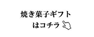 焼き菓子ギフト1.png