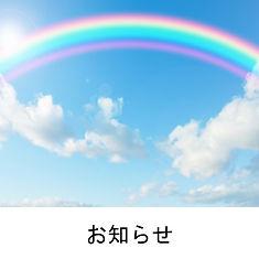 占いのおしらせ.jpg