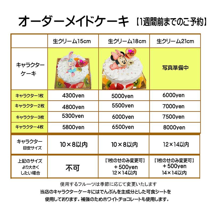 オーダーメイドケーキチラシのコピー.jpg