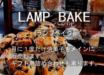 ランプベイク ランプの魔法.jpg
