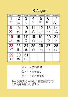 8月カレンダ(ランプの魔法ホームページ用).jpg