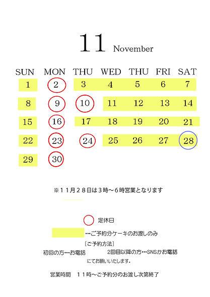 11月カレンダーのコピー.jpg