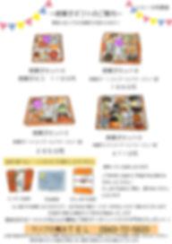 焼菓子カタログ2019のコピー.jpg