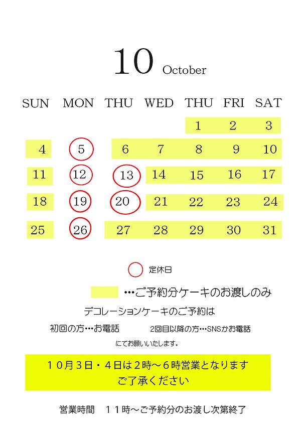 10月カレンダーのコピー.jpg