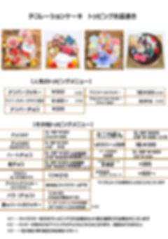 トッピングメニューのコピー.jpg