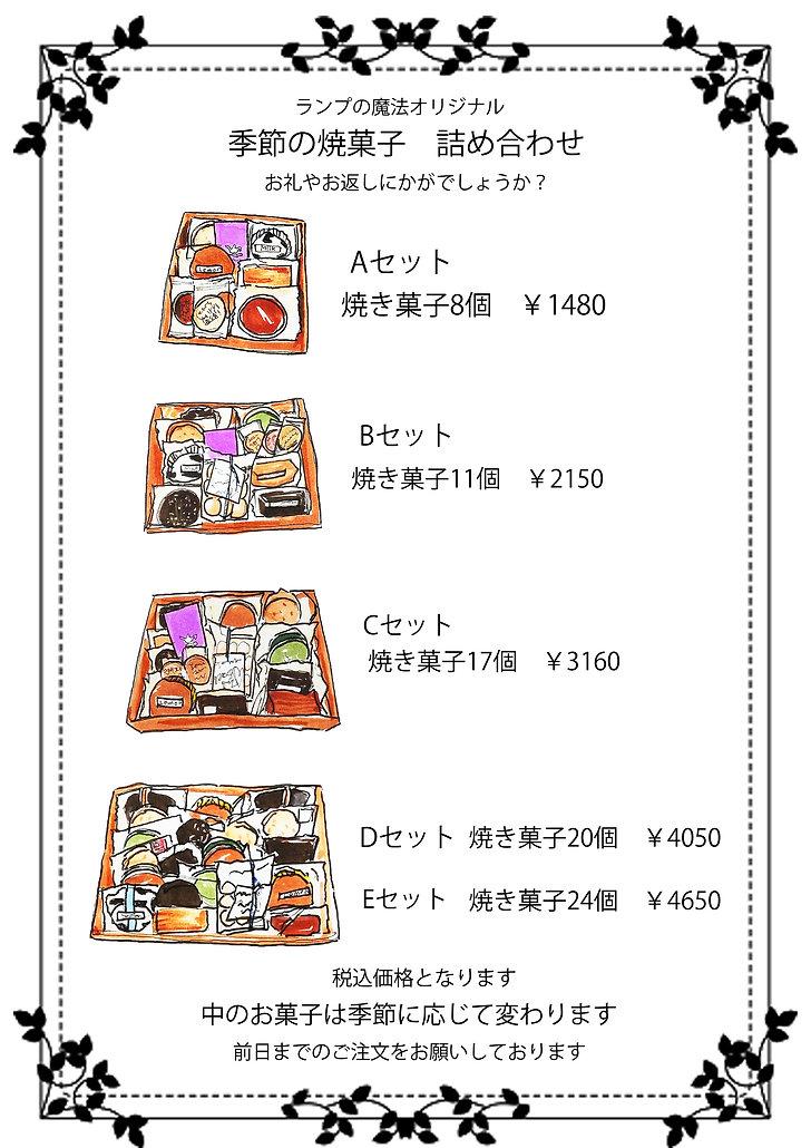 焼菓子カタログ.jpg