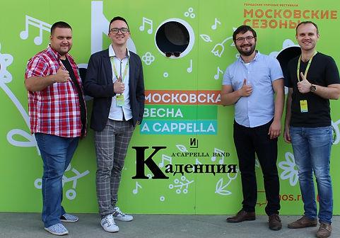Группа Каденция на фестивале Московская весна A cappella