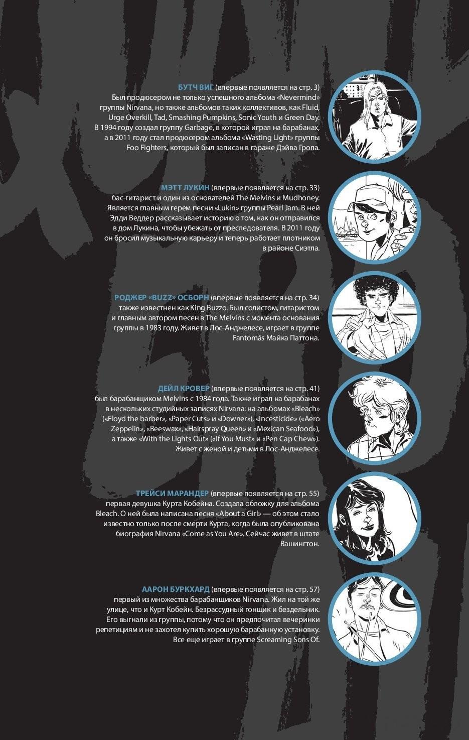 """Биографический комикс, на русском языке, о Курте Кобейне. Создателе группы """"Нирвана"""". Бонус трэк 1"""