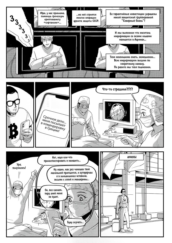 """Авторский комикс в стиле манга """"Звукобог"""".  Создан на заказ, в подарок другу. Стр.3"""