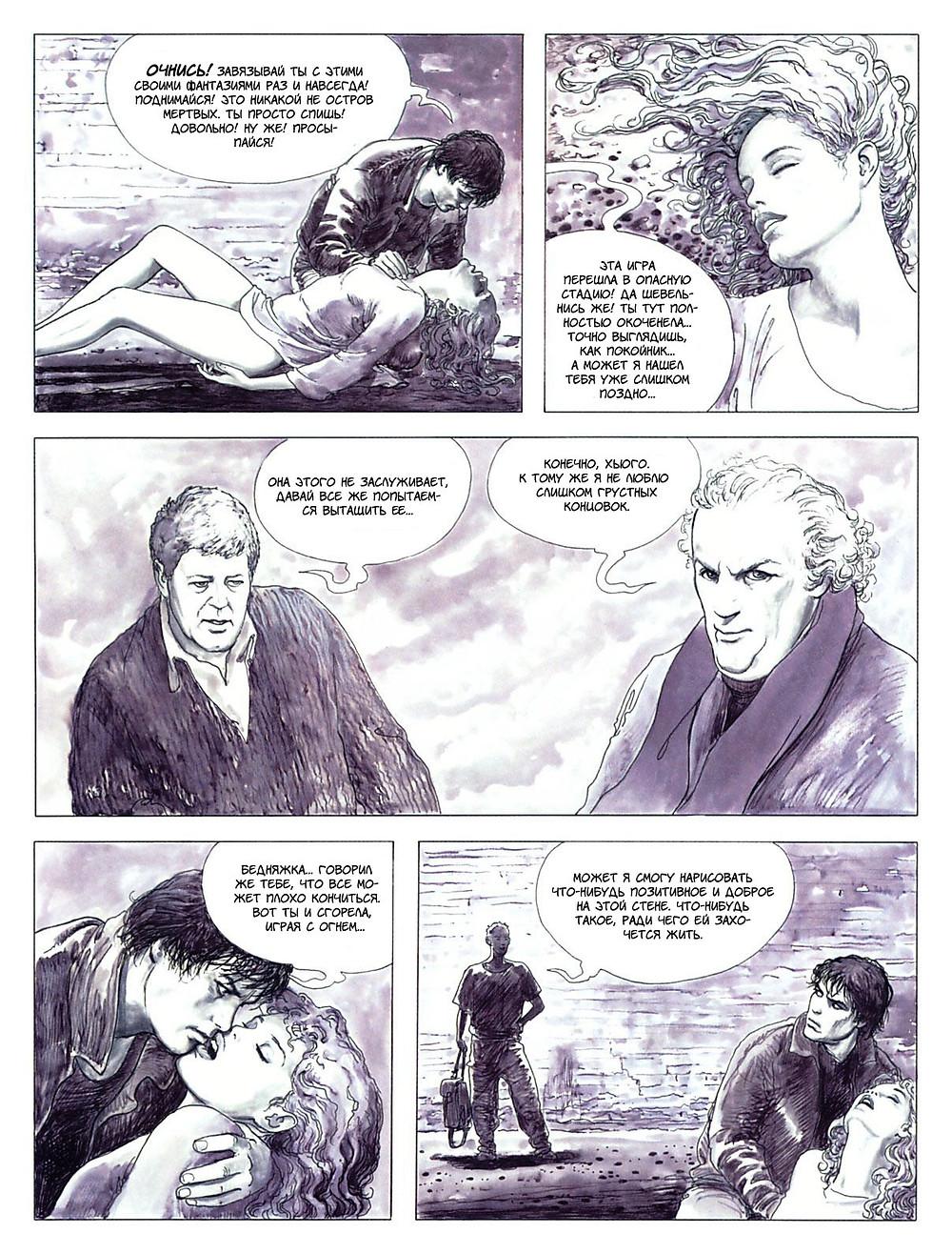 Эротический Комикс на русском. Мило Манара. Увидеть Звезды. стр.53