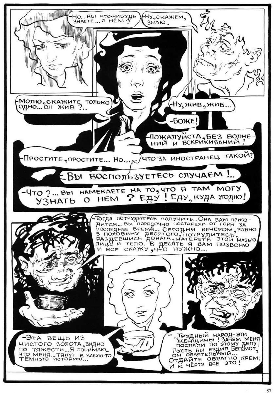 Комикс Мастер и Маргарита. 1997 год. Радион Танаев. с.57