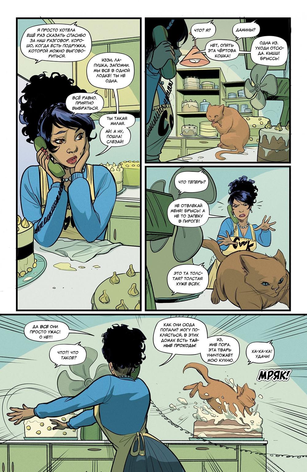 """Фантастический комикс о семейных отношениях """"Моя жена ведьма"""" Hex Wives. Часть 2. Страница 16"""