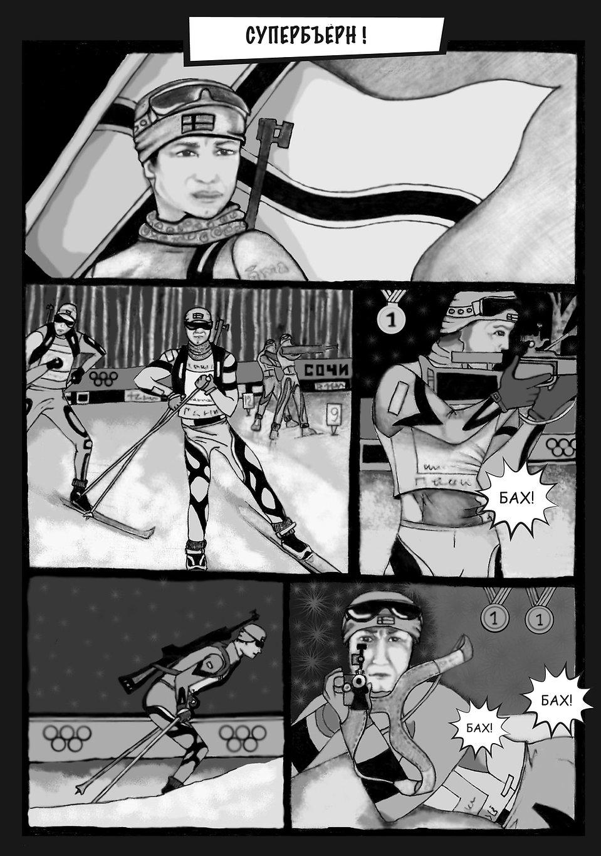 Авторский комикс про биатлониста Бъёрндаллена Уле Эйнара. Страница 1. Студия комиксов Vaes Okshn